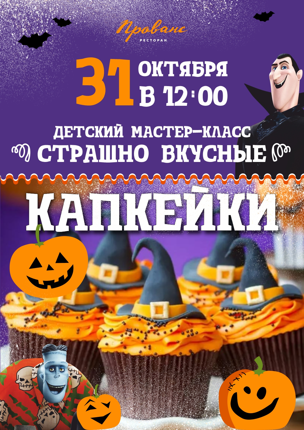 Детская Halloween-party